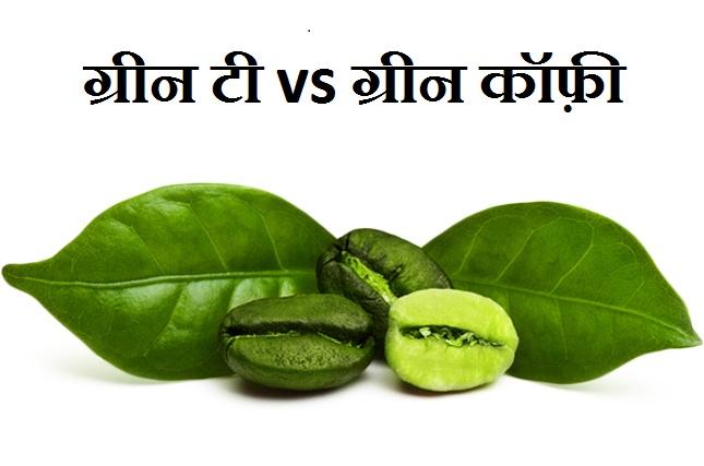 green tea or green coffee