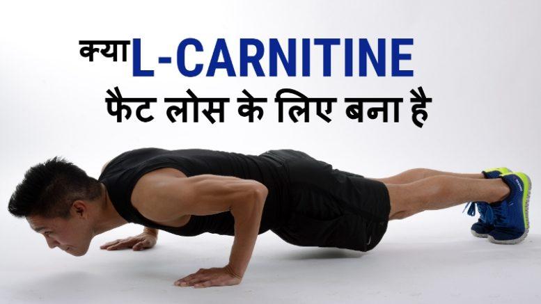 L-Carnitine benefits