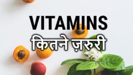 Importance of Vitamins