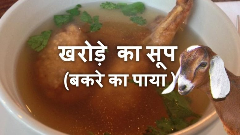 खरोड़े का सूप , bakre ka soup, kharode ka soup