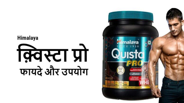 himalaya quista pro protein