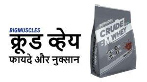 Bigmuscles crude whey in hindi