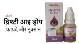 patanjali drishti eye drops benefits