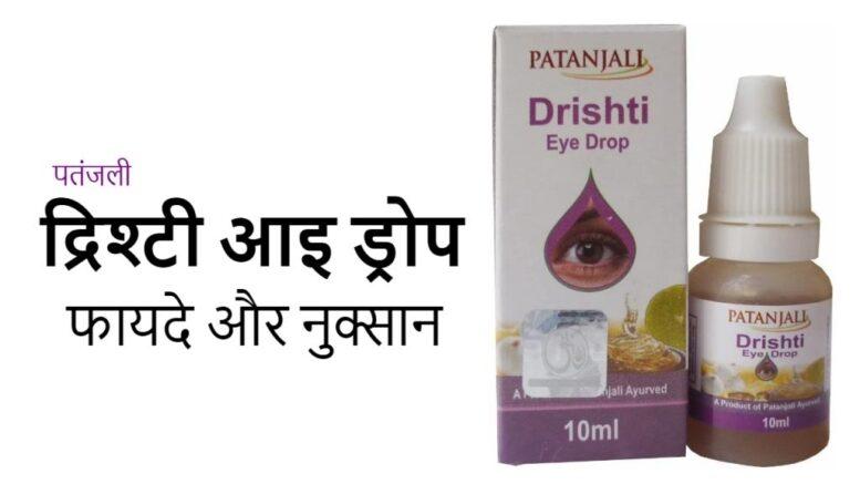patanjali drishti eye drops benefits