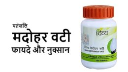 medohar vati for weight loss
