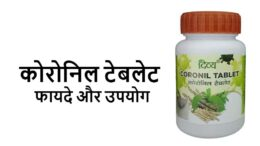 coronil tablets in hindi