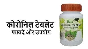 coronil tablets in hindi