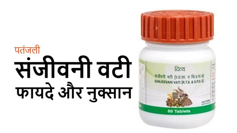 divya sanjeevani vati