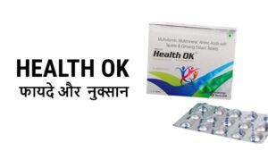 health ok tablets