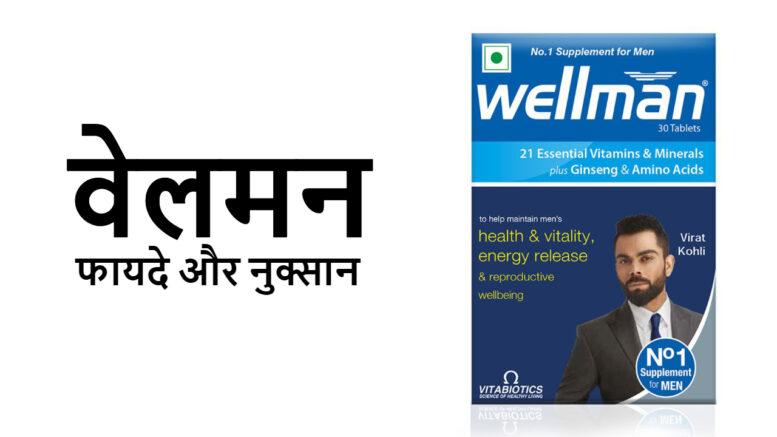 wellman tablets benefits
