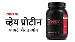 zomato whey protein review