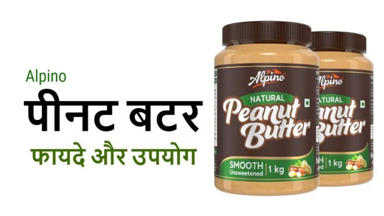 Alpino Peanut Butter के फायदे और उपयोग
